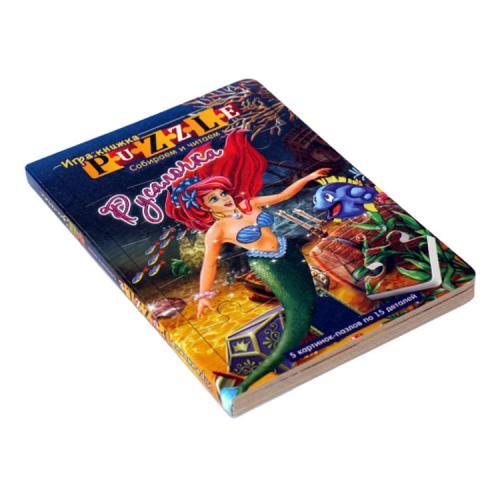 Книга-пазл, ДТ-ЕЖ-13-03