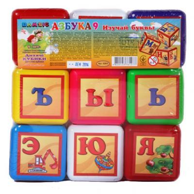Кубики 9 Азбука малые