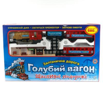 """Железная дорога """" Голубой вагон """"( длина путей 580 см)"""