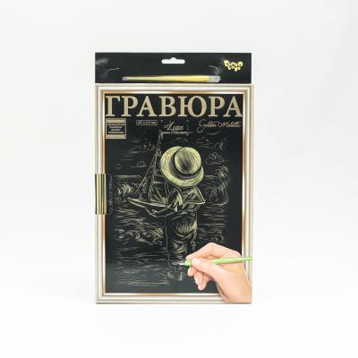 "Набор для творчества ""Гравюра"", ДТ-ОО-09-44"