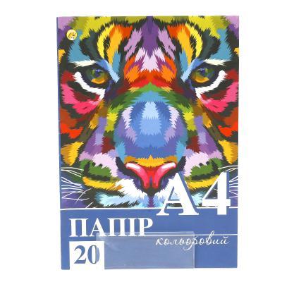 Бумага цветная А4, 20 листов (цена за штуку)