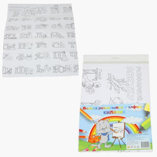 "Раскраска-алфавит ""КОВРИК"" (цена за штуку), TE12149"