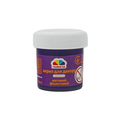 Краска акриловая матовая, фиолетовая (цена за штуку)
