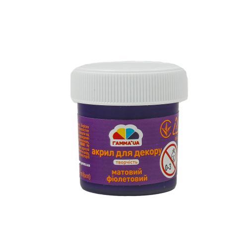 Краска акриловая матовая, фиолетовая (цена за штуку), GA-401518