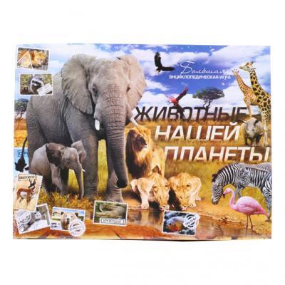"""Настольная игра большая """"Животные нашей планеты 2"""""""